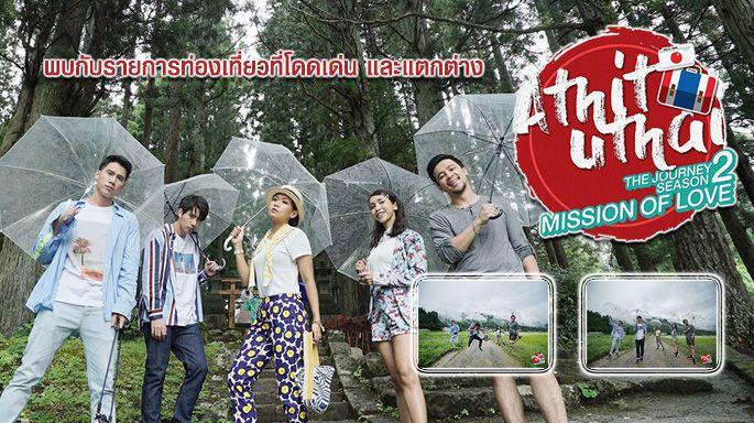 ดูรายการย้อนหลัง Athit Uthai the Journey 2 - Mission of Love | EP.2 [3/3]