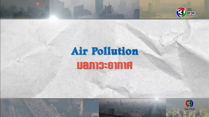 ดูรายการย้อนหลัง ศัพท์สอนรวย | Air Pollution = มลภาวะอากาศ