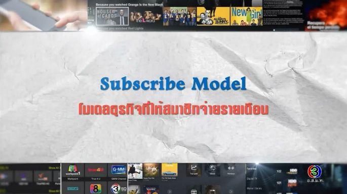ดูรายการย้อนหลัง ศัพท์สอนรวย | Subscribe Model = โมเดลธุรกิจที่ให้สมาชิกจ่ายรายเดือน