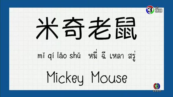 ดูละครย้อนหลัง โต๊ะจีน Around the World | คำว่า หมี่ ฉี เหลา สรู่ (Mickey Mouse)