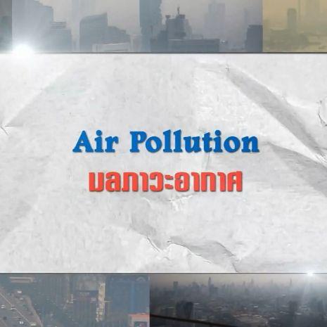 ดูรายการย้อนหลัง ศัพท์สอนรวย   Air Pollution = มลภาวะอากาศ