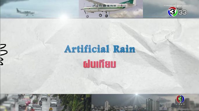 ดูละครย้อนหลัง ศัพท์สอนรวย | Artificial Rain = ฝนเทียม