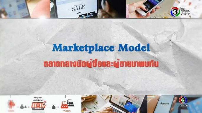 ดูรายการย้อนหลัง ศัพท์สอนรวย | Marketplace Model = ตลาดกลางนัดผู้ซื้อและผู้ขายมาพบกัน
