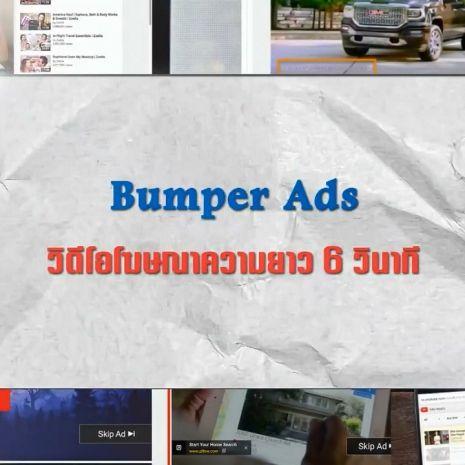 ดูรายการย้อนหลัง ศัพท์สอนรวย   Bumper Ads = วิดีโอโฆษณาความยาว 6 วินาที