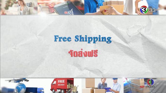 ดูรายการย้อนหลัง ศัพท์สอนรวย | Free Shipping = จัดส่งฟรี