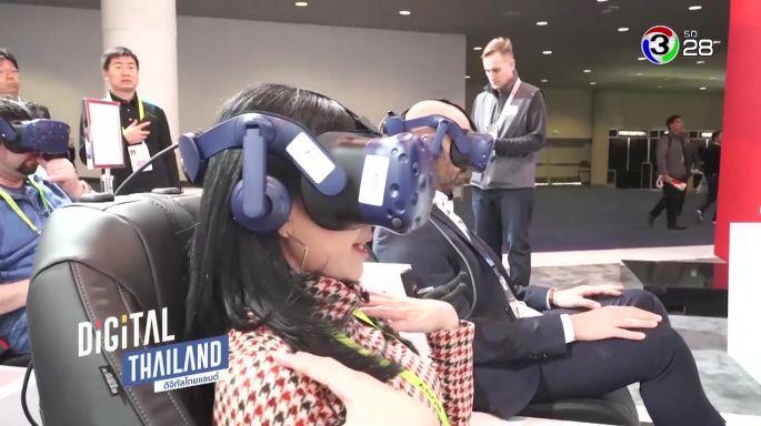 ดูรายการย้อนหลัง DigitalThailand | 22-01-62