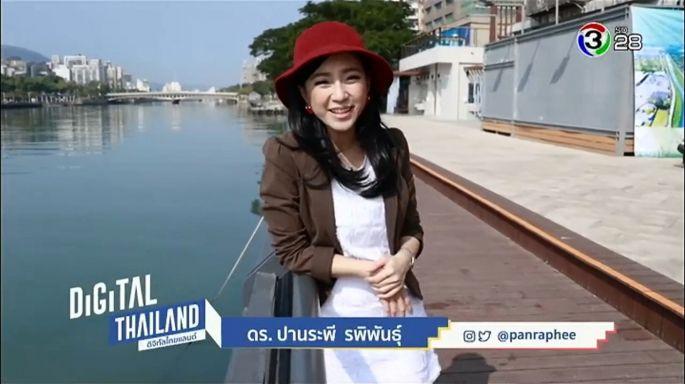 ดูรายการย้อนหลัง   DigitalThailand | 08-01-62