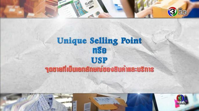ดูรายการย้อนหลัง ศัพท์สอนรวย | Unique Selling Point = จุดขายที่เป็นเอกลักษณ์ของสินค้าและบริการ