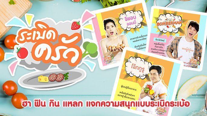 ดูละครย้อนหลัง ระเบิดครัว EP.42 คารีสา สปริงเก็ตต์ (26 ม.ค.62) Peak a boo | ทาร์ตผลไม้ | Unatoto Thailand