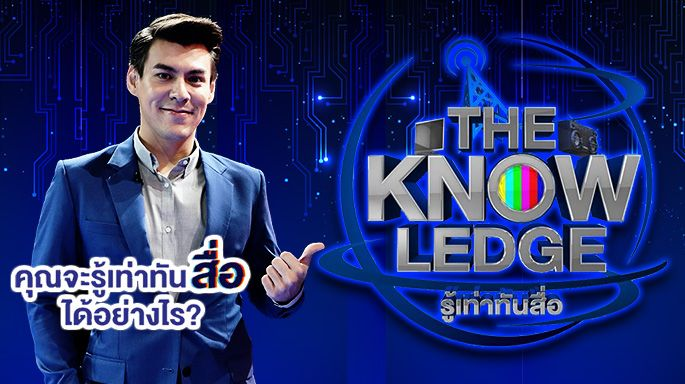 ดูละครย้อนหลัง EP.12 | เยาวชนควรบริโภคสื่ออย่างไร | The Knowledge รู้เท่าทันสื่อ | 21 ม.ค 62