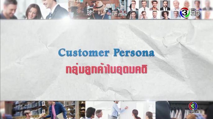ดูรายการย้อนหลัง ศัพท์สอนรวย | Customer Persona = กลุ่มลูกค้าในอุดมคติ