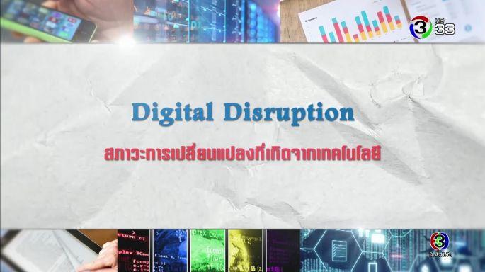 ดูรายการย้อนหลัง ศัพท์สอนรวย | Digital Disruption = สภาวะการเปลี่ยนแปลงที่เกิดจากเทคโนโลยี