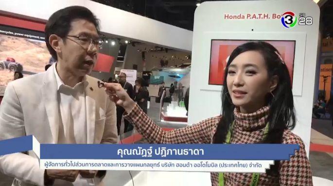 ดูรายการย้อนหลัง DigitalThailand | 29-01-62