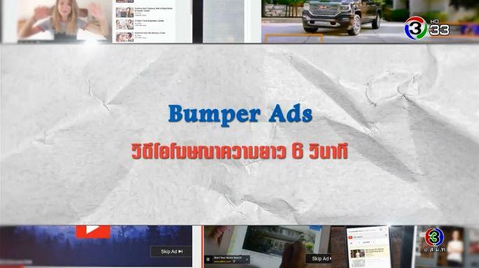 ดูรายการย้อนหลัง ศัพท์สอนรวย | Bumper Ads = วิดีโอโฆษณาความยาว 6 วินาที