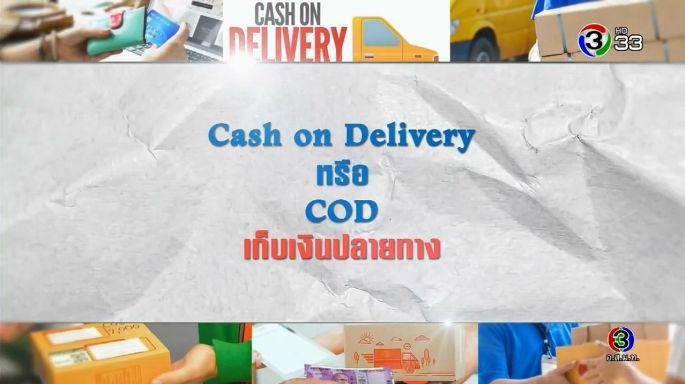 ดูรายการย้อนหลัง ศัพท์สอนรวย | Cash on Delivery = เก็บเงินปลายทาง