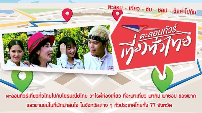 ดูรายการย้อนหลัง ตะลอนทัวร์เที่ยวทั่วไทย พาไปราชบุรี สุดแฮปปี้ ชอปปิงของดีห้ามพลาด | 5 ม.ค. 62