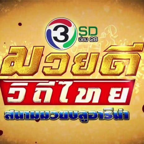รายการย้อนหลัง มวยดีวิถีไทย   24-02-62