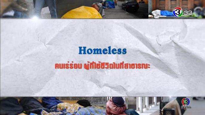 ดูรายการย้อนหลัง ศัพท์สอนรวย | Homeless = คนเร่ร่อน ผู้ที่ใช้ชีวิตในที่สาธารณะ