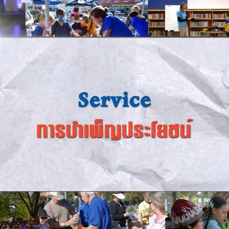 ดูรายการย้อนหลัง ศัพท์สอนรวย | Service = การบำเพ็ญประโยชน์