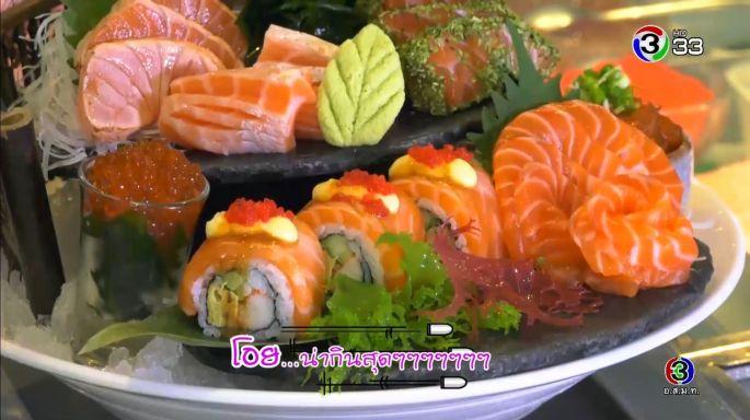 ดูรายการย้อนหลัง  (Say Hi) |Sushi Hana, Little Hide Out