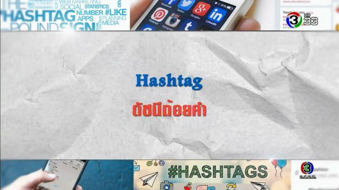 ดูรายการย้อนหลัง ศัพท์สอนรวย | Hashtag = ดัชนีถ้อยคำ