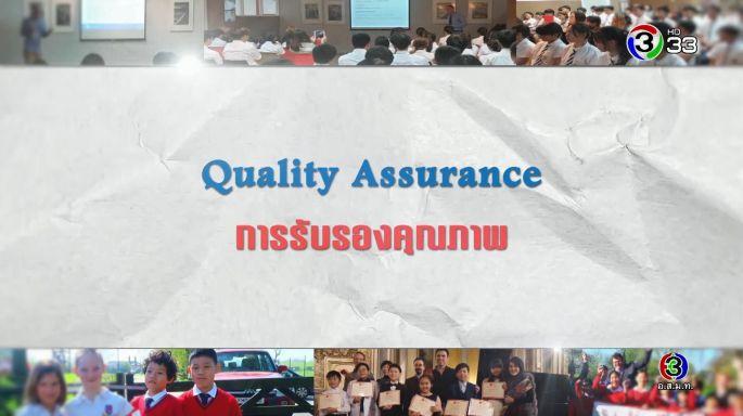 ดูละครย้อนหลัง ศัพท์สอนรวย | Quality Assurance = การรับรองคุณภาพ