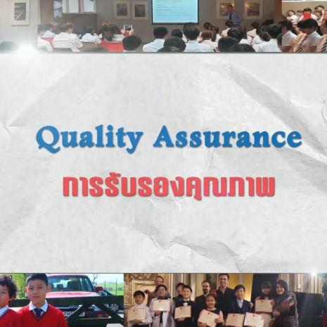 ดูรายการย้อนหลัง ศัพท์สอนรวย | Quality Assurance = การรับรองคุณภาพ