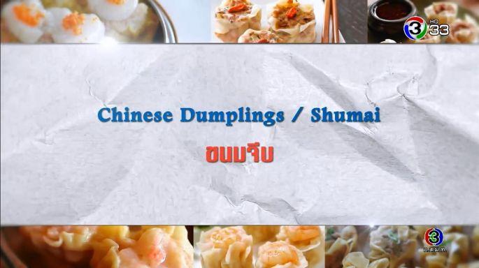 ดูรายการย้อนหลัง ศัพท์สอนรวย | Chinese Dumplings / Shumai = ขนมจีบ