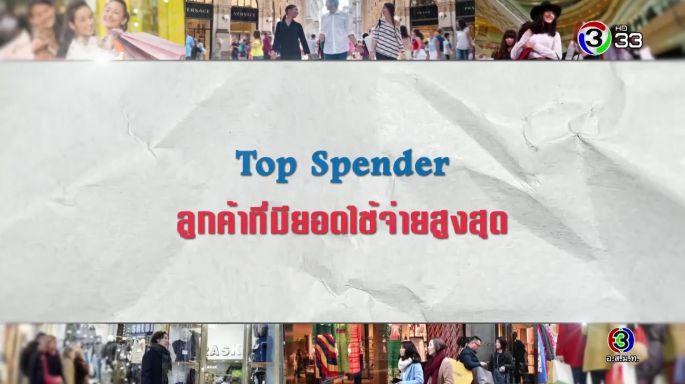 ดูรายการย้อนหลัง ศัพท์สอนรวย | Top Spender = ลูกค้าที่มียอดใช้จ่ายสูงสุด
