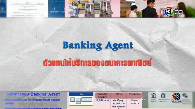 ดูรายการย้อนหลัง ศัพท์สอนรวย | Banking Agent = ตัวแทนให้บริการของธนาคารพาณิชย์