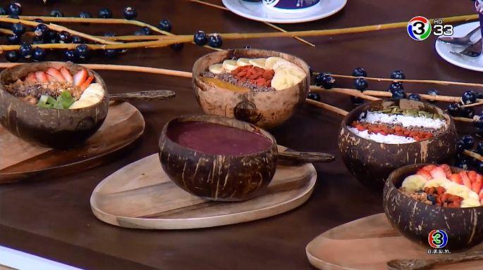 ดูรายการย้อนหลัง ครัวคุณต๋อย | Acai bowl Tickle my berries  ร้าน Makai Acai & Superfood Bar