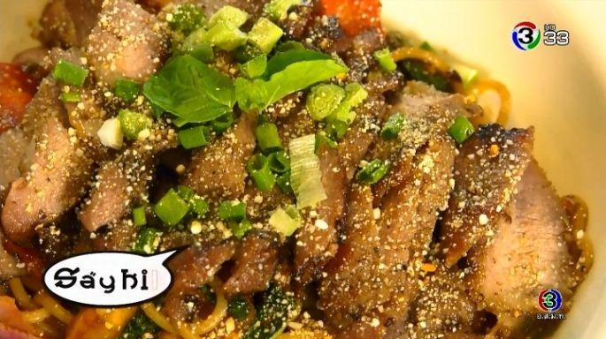ดูรายการย้อนหลัง เซย์ไฮ (Say Hi) | ร้านอร่อย ย่านราชพฤกษ์