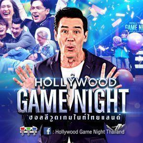 รายการย้อนหลัง HOLLYWOOD GAME NIGHT THAILAND S.2 | EP.22 อองตวน,ชิปปี้,ปั้นจั่นVSเค้ก,ต้นหอม,มะตูม[5/6] | 2ก.พ.62
