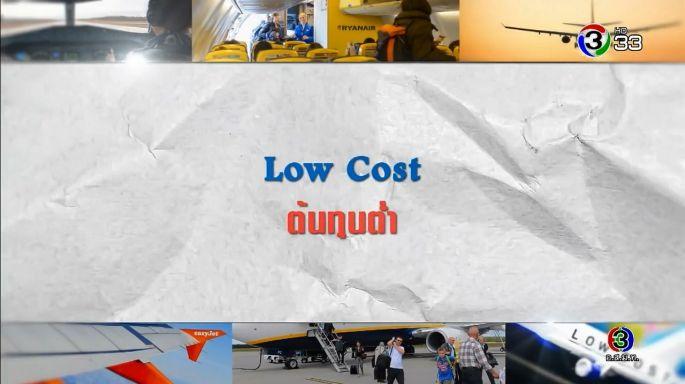 ดูรายการย้อนหลัง ศัพท์สอนรวย | Low Cost = ต้นทุนต่ำ