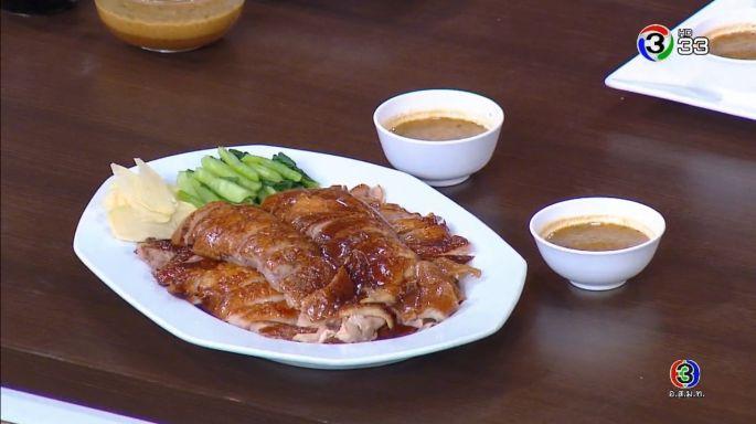 ดูรายการย้อนหลัง ครัวคุณต๋อย | เป็ดย่างตำรับฮ่องกง ร้านเฮียเพ้ง โชคชัย 4 ซอย 54