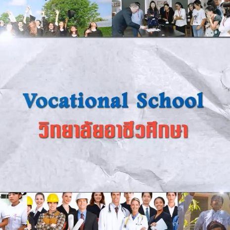 ดูรายการย้อนหลัง ศัพท์สอนรวย | Vocational School = วิทยาลัยอาชีวศึกษา