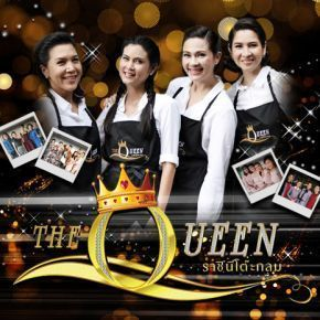 ดูรายการย้อนหลัง The Queen ราชินีโต๊ะกลม -ร้านโขมพัสตร์ & โน๊ต เชิญยิ้ม l 23 มี.ค. 2562