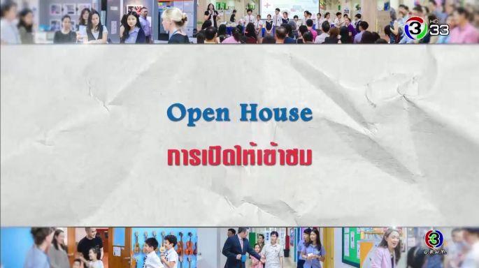 ดูรายการย้อนหลัง ศัพท์สอนรวย | Open House = การเปิดให้เข้าชม