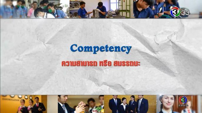 ดูรายการย้อนหลัง ศัพท์สอนรวย | Competency = ความสามารถ หรือสมรรถนะ
