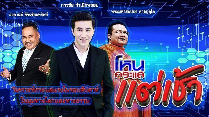 ดูละครย้อนหลัง เสี่ยล้งทุเรียน โพสต์รับสมัครลูกเขย ตำรวจไทยทำได้ทุกอย่าง l EP.68 l 10 มี.ค. 62