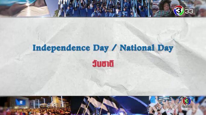ดูรายการย้อนหลัง ศัพท์สอนรวย | National Day = วันชาติ
