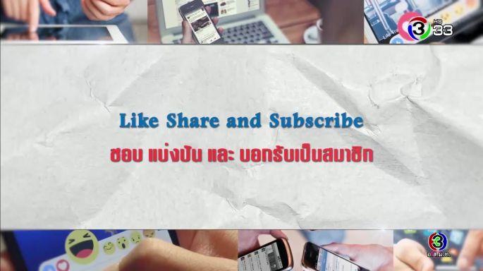 ดูรายการย้อนหลัง ศัพท์สอนรวย | Like Share and Subscribe = ชอบ แบ่งปัน และ บอกรับเป็นสมาชิก