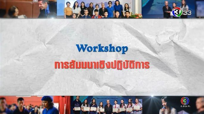 ดูละครย้อนหลัง ศัพท์สอนรวย | Workshop = การสัมมนาเชิงปฏิบัติการ