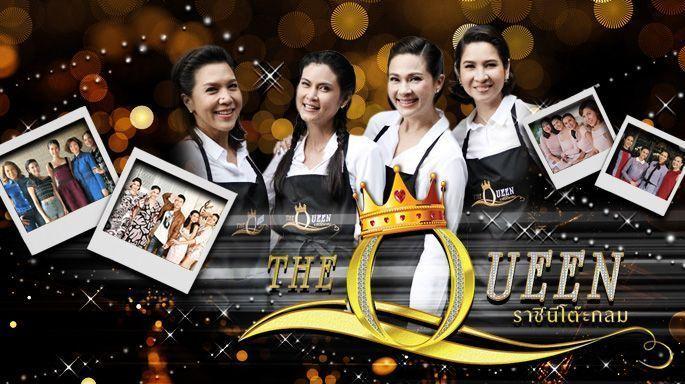 ดูรายการย้อนหลัง The Queen ราชินีโต๊ะกลม - หาของกินที่ อ.ต.ก. & ลูกศร ธนาภรณ์ จิตต์จำรึก l 9 มี.ค. 2562