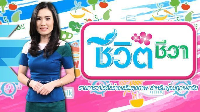 """ดูรายการย้อนหลัง ชีวิตชีวา 17 มีนาคม 2562 : """"ข้าวไทย"""" ป้องกันโรค"""