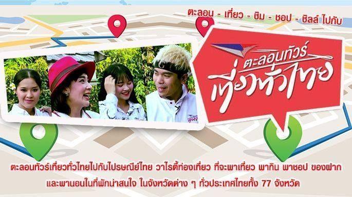 ดูรายการย้อนหลัง ตะลอนทัวร์เที่ยวทั่วไทย พานั่งไทม์แมชชีน ย้อนรอยความสนุก ตอกย้ำความอร่อย | 9 มี.ค. 62