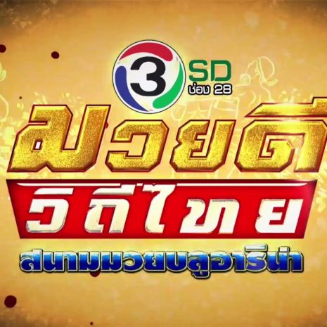 รายการย้อนหลัง มวยดีวิถีไทย   10-03-62