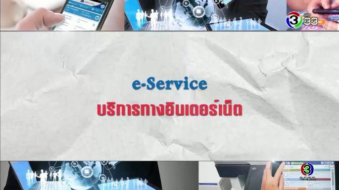 ดูรายการย้อนหลัง ศัพท์สอนรวย | e-Service = บริการทางอินเตอร์เน็ต