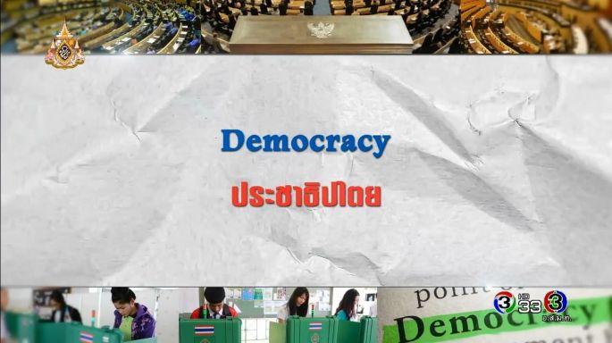 ดูละครย้อนหลัง ศัพท์สอนรวย | Democracy = ประชาธิปไตย