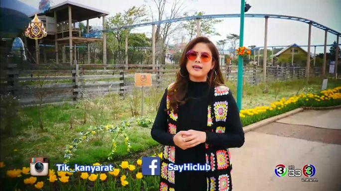 ดูรายการย้อนหลัง (Say Hi) | สวนสนุก Grinpa Susan, Shizuoka